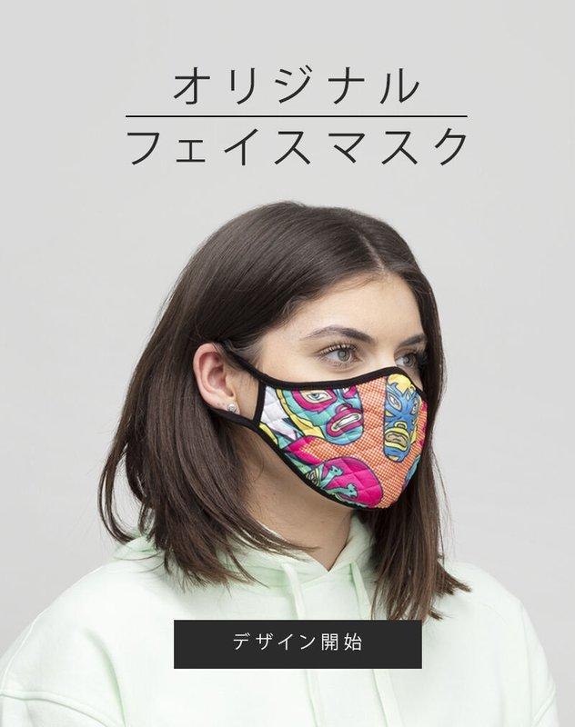 オリジナルフェイスマスク