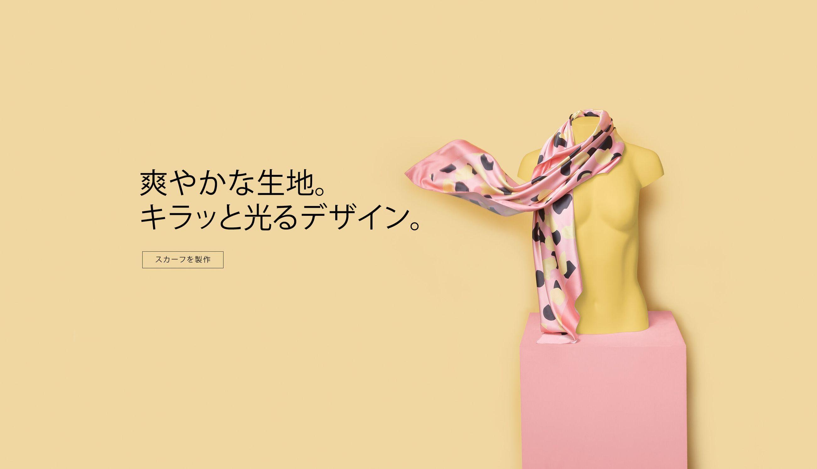 スカーフを製作